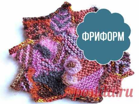 Новая техника вязания «Фриформ» или спонтанное рукоделие | Ниточки-клубочки | Яндекс Дзен