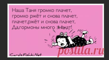 Таня плачет: 6 тыс изображений найдено в Яндекс.Картинках