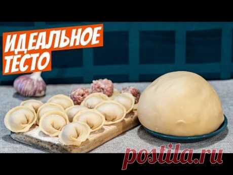 Тесто для пельменей на кипятке с яйцом! Теперь готовлю только так мои секреты рецепта!