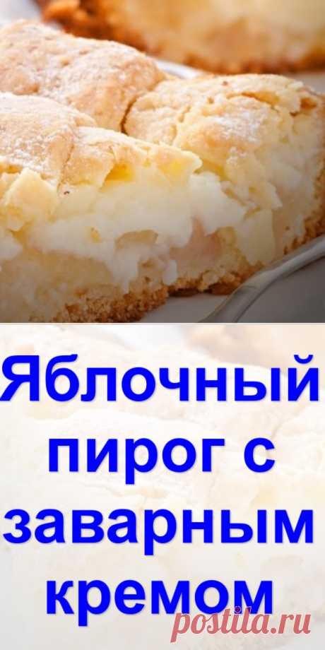 Яблочный пирог с заварным кремом - Готовим с нами
