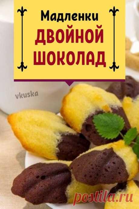 Нежные, ароматные печенье-мадленки с насыщенным шоколадным вкусом. Я использовала горький и белый шоколад, можно вместо горького использовать молочный, получится тоже вкусно. Простая, но очень вкусная выпечка! Сохраняйте рецепт!