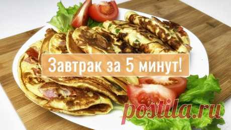 Ингредиенты: Яйца 5 штук мука 1 стакан молоко 1 стакан сыр 80 грамм помидор 2 штуки лук зеленый перец, соль по вкусу. Приготовление: Все ингредиенты смешать и жарить на сковородке.