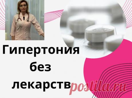 Лечение гипертонии без медикаментов. Всем известно, что таблетки от гипертонии не лечат, а только снимают симптомы, поэтому пить их порой заставляют всю жизнь.