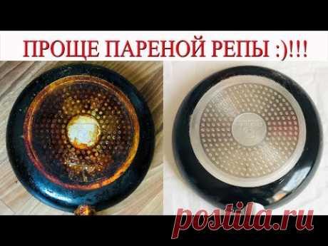 Как очистить кастрюлю, сковороду от нагара ДО БЛЕСКА.  Теперь  дно моих сковородок как НОВОЕ!!!