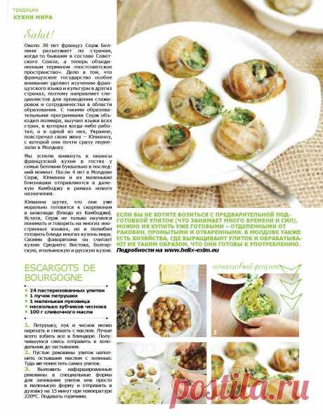 Запеченные улитки (Escargots de bourgogne)