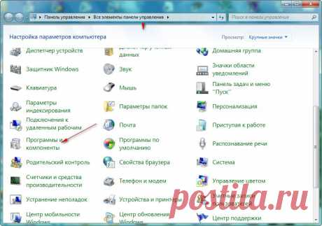 Управление компонентами Windows 7 | Главные новости