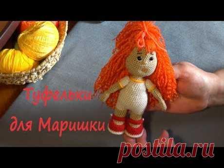Как связать туфельки для маленькой куклы.Куколка Мариша. Мастер класс