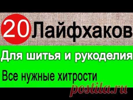 Лайфхаки  для шитья (подборка) ТОП 20