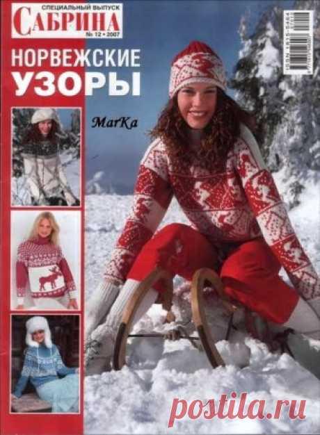 Скоро зима-вяжем норвежские узоры.