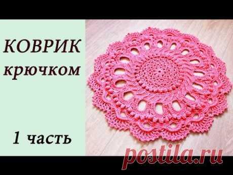 El TAPIZ pequeño por el GANCHO (1 parte) Rug crochet