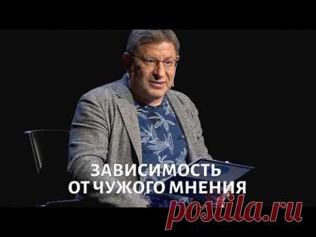 Зависимость от чужого мнения. Психолог Михаил ЛАБКОВСКИЙ - YouTube