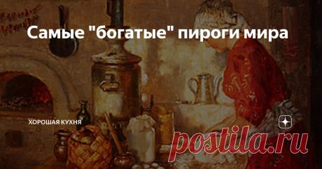 """Самые """"богатые"""" пироги мира У каждой страны есть рецепты, которые принадлежат только ей и считаются  национальным достоянием. У России, кроме щей да каши, есть ещё квас,  уха, блюда из гречки, пряники и, конечно же, пироги. Пироги в России всегда были знаковым блюдом. Они появились во времена  язычества, значительно раньше, чем в дикой в то время Европе. Круглая  форма пирога является символом солнца. Любой праздник"""