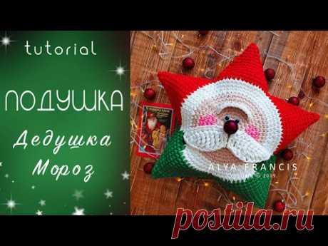 МАСТЕР КЛАСС : ПОДУШКА ДЕДУШКА МОРОЗ КРЮЧКОМ 🎅🏻🍊🎄  TUTORIAL CHRISTMAS PILLOW Santa Claus crochet