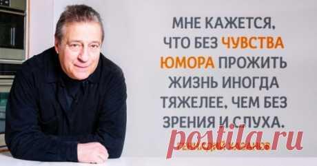 15 цитат Геннадия Хазанова, которые задевают за живое — Интересные факты