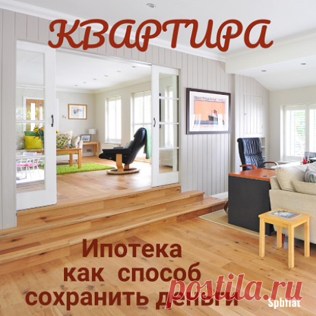Ипотечная квартира как способ сохранить деньги - Блог о недвижимости Санкт-Петербурга Может ли ипотечная квартира быть способом сохранения денег. Стоит ли вкладывать сбережения в недвижимость в текущих условиях - выкладки расчетов и реальность