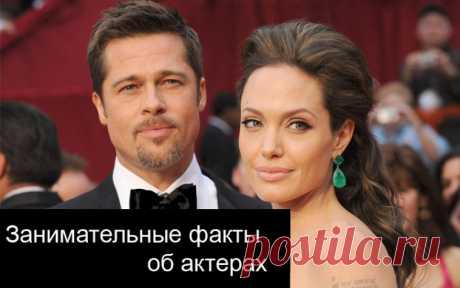 Занимательные факты об актерах - ustaliy.pro