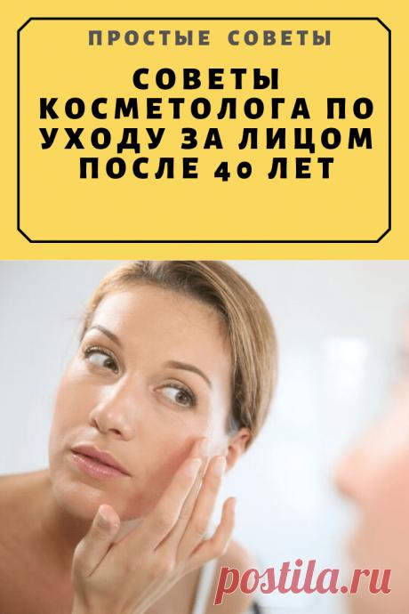 Советы косметолога по уходу за лицом после 40 лет — Простые советы
