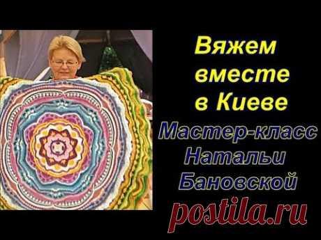 Встреча рукодельниц .Мастер класс вязания Натальи Бановской. Алена Никифорова.