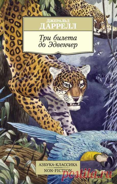 В книге известного английского писателя и натуралиста Джеральда Даррелла (1925–1995) рассказывается о путешествии в Британскую Гвиану, которое автор предпринял в 1950 году в поисках редких животных, обитающих в этом первозданном уголке природы, «стране воды», полной бурных рек, водопадов и непроходимых тропических лесов. О своих впечатлениях от Южной Америки, ее фантастической природы, о встречах с новыми животными, их повадках, забавном и порой очень трогательном общении с ними автор пишет с не