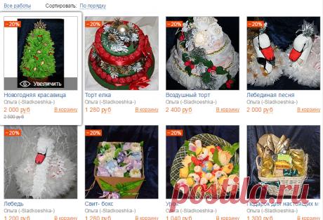Магазин мастера Ольга (-Sladkoeshka-): кулинарные сувениры, подарки для мужчин, детские аксессуары, дизайн интерьеров