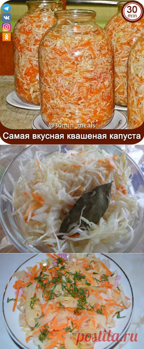 The SIMPLEST AND TASTY FERMENTED CABBAGE in 30 minutes!