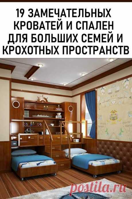 19 замечательных кроватей и спален для больших семей и крохотных пространств #дизайн #интерьер #кровати #спальни #мебель