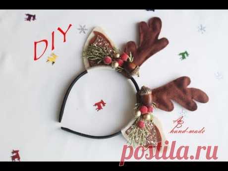 Рога оленя. Новогодний ободок./DIY:Reindeer Antlers. Christmas headband. - YouTube