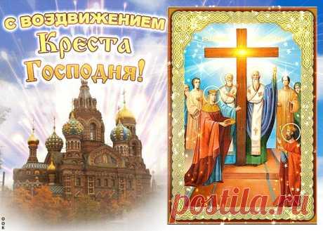 Картинки с Воздвижением Креста Господня | ТОП Картинки