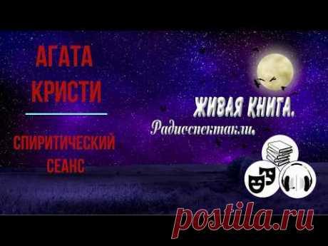 Агата Кристи - Спиритический сеанс. Радиоспектакль.