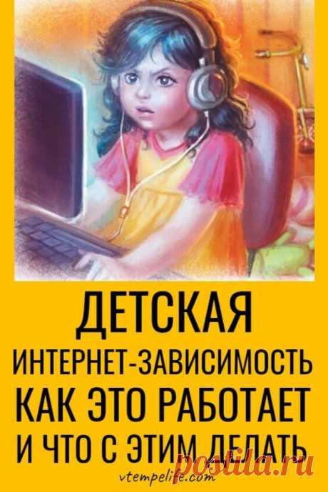 Детская интернет-зависимость. Как это работает и что с этим делать? | В темпі життя