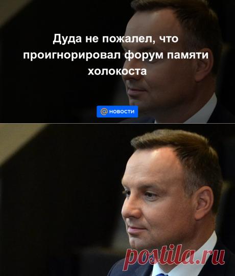 Дуда не пожалел, что проигнорировал форум памяти холокоста - Новости Mail.ru