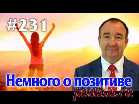 Игорь Панарин: Мировая политика #231. Немного о позитиве