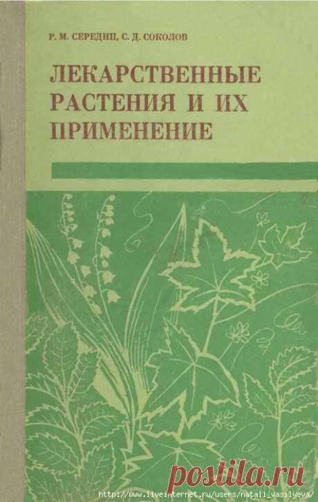 Книга «Лекарственные растения и их применение. Автор: Середин Р.М., Соколов С.Д.»