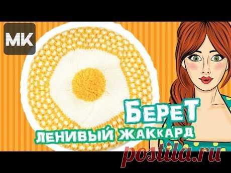 ЯРКИЙ БЕРЕТ ЛЕНИВЫМ ЖАККАРДОМ / Подробный пошаговый МК по вязанию берета спицами