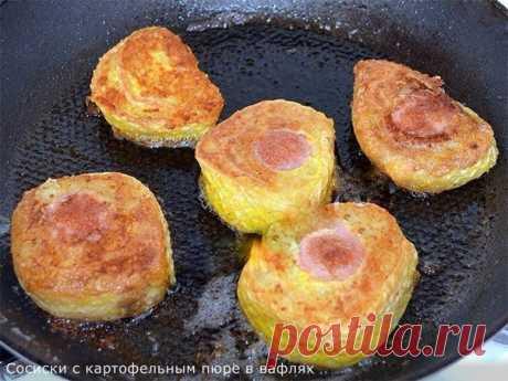 Сосиски с картофельным пюре в вафельных коржах - Эфария Ингредиенты: ● 1 упаковка вафельных коржей ● 0.5 кг сосисок ● 1 яйцо ● 5 картофелин ● соль по вкусу, растительное масло Приготовление: Картофель почистить порезать кубиками и отварить, немного подсолить, размять. Сливочное масло можно добавить по желанию. Пюре не следует делать сильно сухим. Оно должно быть пластичным. Раскрыть упаковку круглых вафель для торта (если