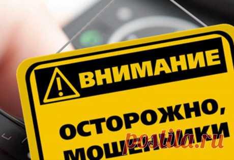 Фальшивые пособия для россиян на сумму в 115 000 рублей – будьте осторожны! Не так давно в стране появился совершенно новый вид мошенничества, который уже достаточно активно распространяется по социальным сетям....