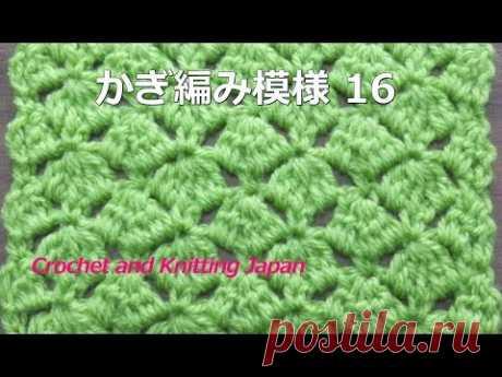 かぎ編み模様の編み方16:長編み【かぎ針編み】編み図・字幕解説 How to Crochet Pattern / Crochet and Knitting Japan