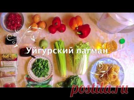 Уйгурский лагман. Очень вкусный домашний рецепт. Секреты блюда без слов!