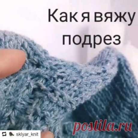 Оля в Instagram: «ОГРОМНОЕ СПАСИБО АВТОРУ И МНОГО МНОГО ❤️❤️❤️❤️ за видео урок @sklyar_knit • • • Что то у меня второй подряд видео урок получился))) Да я…» 551 отметок «Нравится», 7 комментариев — Оля (@kurganskaya_o) в Instagram: «ОГРОМНОЕ СПАСИБО АВТОРУ И МНОГО МНОГО ❤️❤️❤️❤️ за видео урок @sklyar_knit • • • Что то у меня…»