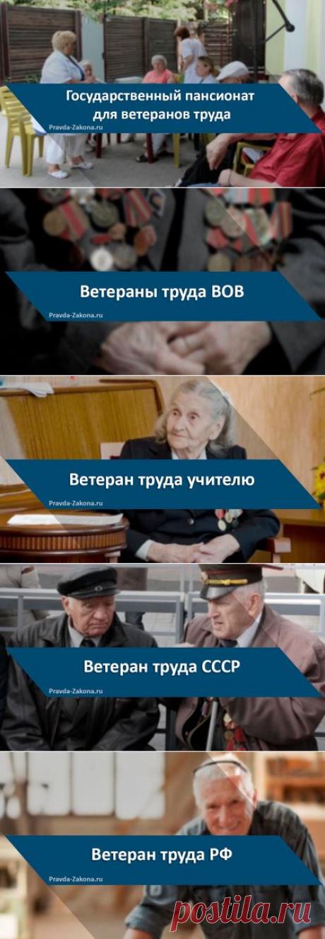 2018-2019 получение статуса ветеран труда