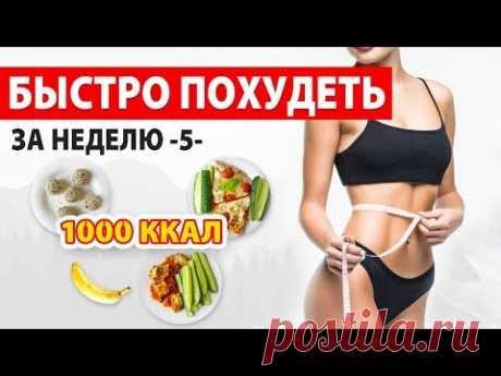 БЫСТРО ПОХУДЕТЬ за НЕДЕЛЮ -5- Рацион Питания на 1000 ккал 🔥 Марафон Похудения 🍏 Виктория Субботина