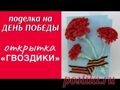 Открытка ко Дню Победы «Красные гвозди́ки» / ПОДЕЛКА НА 9 МАЯ / ПОДЕЛКИ СВОИМИ РУКАМИ / СДЕЛАЙ САМ