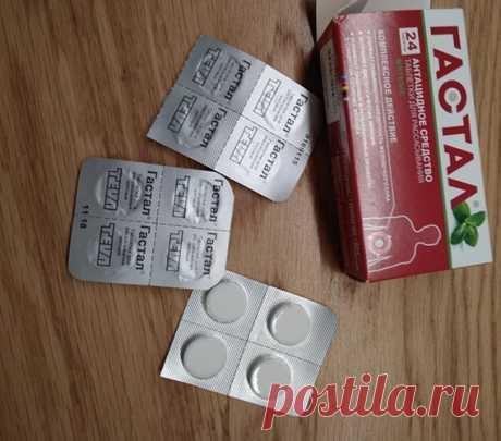 Лечение гастрита с повышенной кислотностью медикаментами