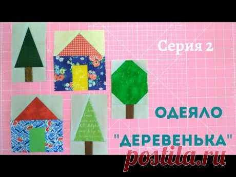 """Лоскутные блоки """"ёлочка"""" и """"дерево"""". Одеяло """"Лоскутная деревенька"""". Серия 2."""