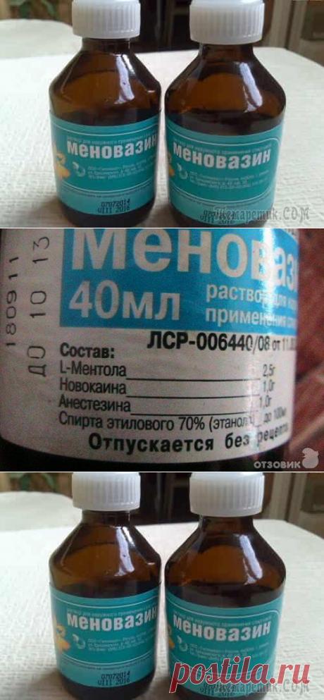 Меновазин — народные способы применения