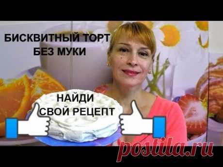Бисквитный торт с орехом без муки! Находка для гурманов и сладкоежек