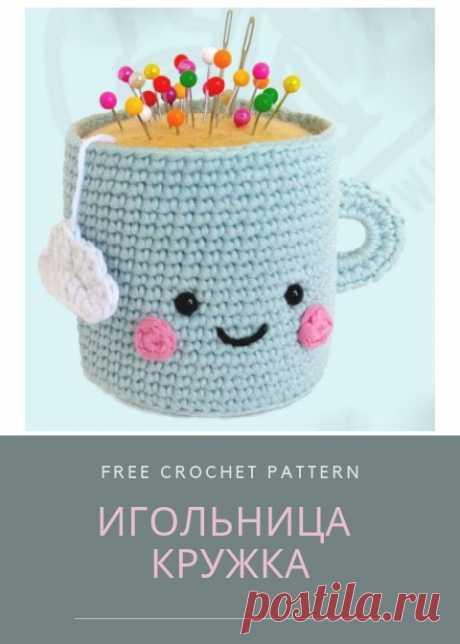 PDF игольница-кружка. FREE crochet pattern mug; схемы амигуруми; amigurumi patterns, описания на русском, вязаные игрушки, еда, игольницы, кружка, стакан, needle cases, knitted toys, crochet toys, бесплатное описание, вязаная игрушка
