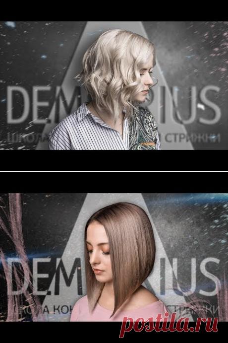 (3) DEMETRIUS | Платиновый блонд | Колористика, окрашивание волос, цветные волосы, идеальная база blonde - YouTube