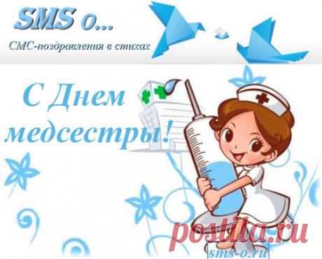 Поздравление с медицинской сестрой смс