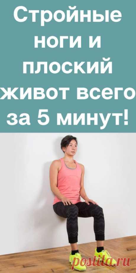 Стройные ноги и плоский живот всего за 5 минут! - likemi.ru